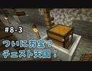 【マイクラ】Minecraft〃手探り気味に世界を踏破したい実況プレイ【#8-3】