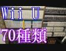 【Wii Uのゲームコレクション紹介動画】Wii Uだけで70種類ゲーム部屋に綺麗に並んでいます!