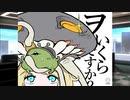 【卓m@s/ゆっくりTRPG】邪眼の姫の物語/第弐百拾伍話【SW2.5】
