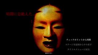 【ホラー実況】ヨシヒコと行くシャドーコリドー#03【Shadow Corridor】