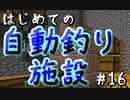 ドキッ!初心者だらけのマインクラフト【2人実況】part16