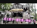 愛知の名古屋晴明神社に行ってた!