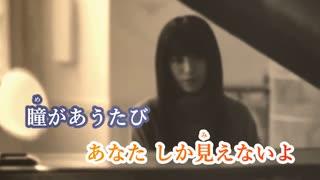 【ニコカラ】片想い《miwa》(On Vocal)+2