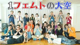 【総勢23名】みんなで『1フェムトの大空』踊ってみた【局員の舞Ωin京都】