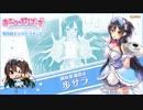 あぶのーまるらば~ず 発売前キャストコメント01 朝比奈瀬莉役:歩サラ