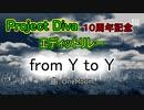 【ProjectDiva10周年記念】from Y to Y【エディットリレー】