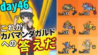 【ポケモンUSM】人事を尽くすアグノム厨-day46-【カバマンダガルドへの答え】