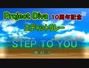 【ProjectDiva10周年記念】STEP TO YOU【エディットリレー】
