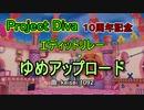 【ProjectDiva10周年記念】ゆめアップロード【エディットリレー】