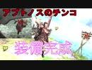 【MH3】今年10周年のモンハン3を遊び尽くす。4話 寄面族とクルペッコ編