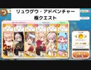 【NEW GAME!限定】リュウグウアドベンチャー極クエ攻略!【きらファン】