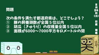 【箱盛】都道府県クイズ生活(86日目)2019年8月24日