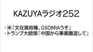 【KAZUYAラジオ252】米「文在寅政権、GSOMIAうそ」