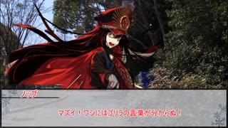 【シノビガミ】暴走 第四話【実卓リプレイ】