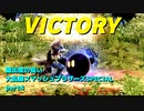 【ゆっくり実況】露出度の高い大乱闘スマッシュブラザーズSPECIAL part4 【スマブラSP】