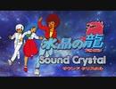 [BGM] 水晶の龍 サウンドトラック