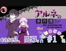 【二人実況】つぎなるじけんぼ part1【アルネの事件簿 Case2】