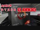 話題のZen2搭載CPU RYZEN 5 3600レビュー&ベンチマーク