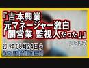 『吉本興業「闇営業監視人だった」元マネージャーが決意の告白』についてetc【日記的動画(2019年08月24日分)】[ 146/365 ]
