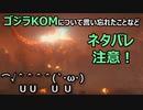 (^p^)「ゴジラ キング・オブ・モンスターズ」の感想動画で言い忘れたこと、見逃したことなどww