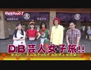 【ドラゴンボール芸人】まろに☆え~るTV GT 其之三十~三十一【栃木】