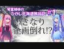 琴葉姉妹のひがし北海道旅行記 #1《出発編》いきなり企画倒れの危機!?