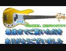 ベースレッスン 「右手の親指!!スラップじゃないよ」 その005 タカオ Bass Lesson by Takao