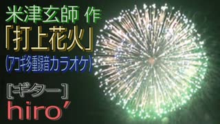 【ニコカラ(オケあり)】「打上花火」【off vocal】【アコギ多重録音アレンジ】