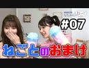 山下七海さんと大森日雅さんの仲よしトークで癒される【ねごとオマケ#07】