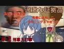 大打撃!コミカル刑事の推理とサスペンスぅ!#2