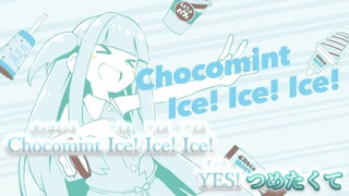 【ニコカラ】絶対にチョコミントを食べるアオイチャン[[ Off vocal ]]