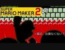 【マリオメーカー2】きりたんと茜ちゃんとずんちゃんとスピードラン【#7】