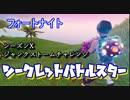 """【フォートナイト】シーズンXジャンクストームチャレンジ""""シークレットバトルスター"""""""