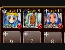 【緊急】窮地と新兵器 中級☆3【救世主+銀×3】16から放置・ダン&銀聖霊ドロップ