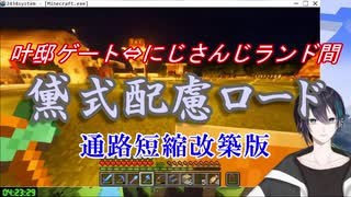 【Minecraft】黛式配慮ロード 通路短縮改築版【にじさんじ】