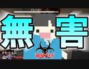 【ホラー×人狼×脱出ゲーム#4】ザ☆無害! モンスターが空気だとただの人狼になる説【Minecraft】