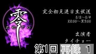 「零 zero」初見プレイ連日生放送!#1 再録1