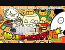 『カニノケンカ』『ファミリーコンピュータ Nintendo Switch Online』をプレイ、いい大人達のゲームエンパイア!超(スーパー) 再録1
