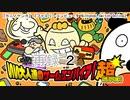 『カニノケンカ』『ファミリーコンピュータ Nintendo Switch Online』をプレイ、いい大人達のゲームエンパイア!超(スーパー) 再録2