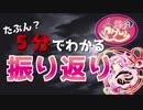 【ゆっくり物語】人狼ゲーム3.5日目~5分でわかる振り返り~