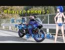 【ゆっくり車載】YZF-R25ツーリング日誌 第14話「道志みち富士山未遂」