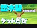 『ミュウツーの逆襲 EVOLUTION』縛りプレイ Part21 【実況動画】