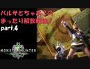 【MHW:PC】バルサとちゃあこのまったり解放戦線!【part.4】