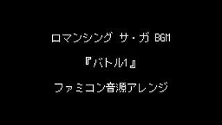 ファミコン音源・ロマンシング サ・ガ BGM『バトル1』