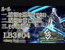 【FGO】清姫生存パ~story log~LB3#04 (10節~11節-2)