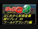 【プレイ動画】懐かしのチョロQ3を縛ってプレイしてみたpart5【初期装備】