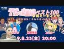平成の音MAD公開ミーティング #12 ~徹底討論!令和の音MAD業界~ part2
