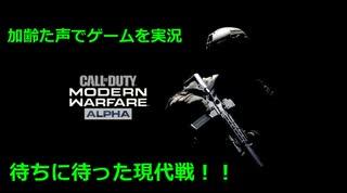 【Call of Duty: Modern Warfare 】加齢た声でゲームを実況~αテスト~