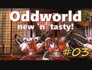 わりかし容赦ない【Oddworld: New 'n' Tasty】を実況プレイ #03