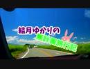 【第五回ひじき祭】結月ゆかりの無計画旅行記Vol.1  京都編【VOICEROID旅行】